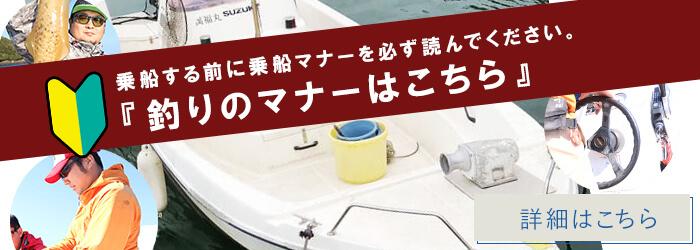 釣りマナーのお知らせ